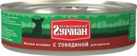 Четвероногий гурман «Мясное ассорти»с говядиной для щенков 100 гр.
