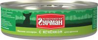 Четвероногий гурман «Мясное ассорти» с ягненком для щенков 100 гр.