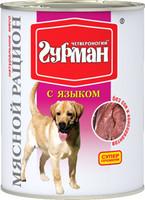 Четвероногий гурман «Мясной рацион» с языком для собак 850 гр.