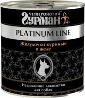 Четвероногий гурман Platinum line Желудочки куриные в желе 240 гр.