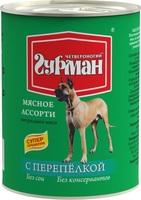 Четвероногий гурман «Мясное ассорти» для собак с перепелкой 340 гр.