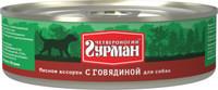 Четвероногий гурман «Мясное ассорти» с говядиной для собак 100 гр.