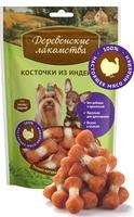 Деревенские Лакомства для собак мини-пород: косточки из индейки