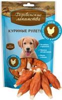 Деревенские лакомства для щенков: куриные рулетики, уп.100гр.