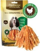 Деревенские лакомства, Куриные шашлычки для собак, уп. 100г