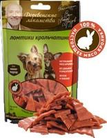 Деревенские Лакомства для собак мини-пород: ломтики крольчатины, 60гр.