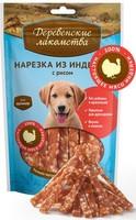 Деревенские Лакомства для щенков: нарезка из индейки с рисом, 100гр.