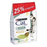Cat Chow Sterilized 1,5 кг + 500 гр