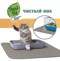 Коврик для кошачьего туалета 60*75 Чистый пол