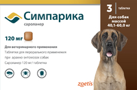 Симпарика таблетки для собак от блох и клещей 120 мг, вес 40-60 кг 3 табл/уп
